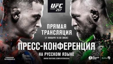 Photo of Пресс-конференция к UFC 257: прямая трансляция на русском языке